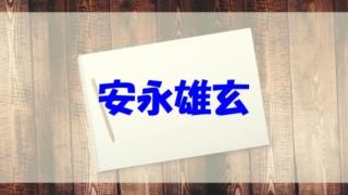 安永雄玄 wiki 経歴 学歴 結婚 妻 子供