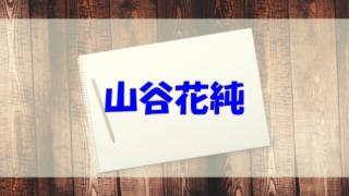 山谷花純 wiki 経歴 大学 両親 兄弟
