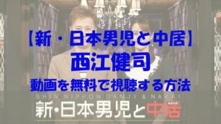 新・日本男児と中居 西江健司 動画