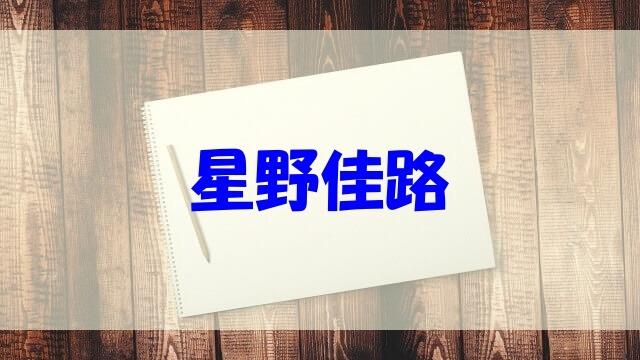 星野佳路 wiki 経歴 年収 結婚 妻 息子 高校