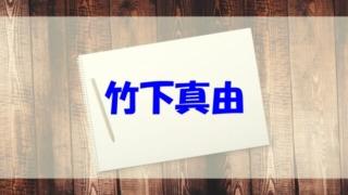 竹下真由 大学 wiki 経歴 年収 結婚 旦那 子供