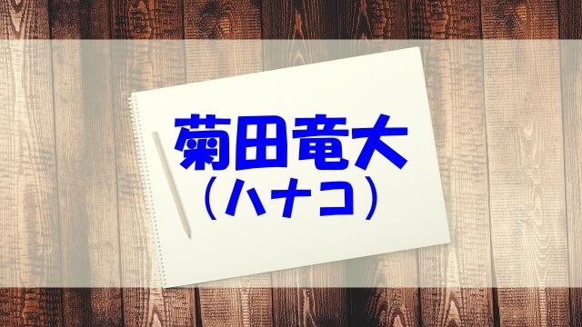 菊田竜大 ハナコ wiki 経歴 学歴 嫁 子供