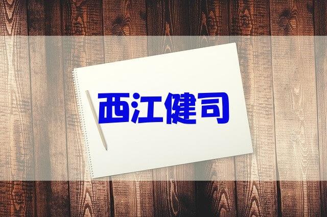 西江健司 wiki 経歴 出身高校 大学 YouTube