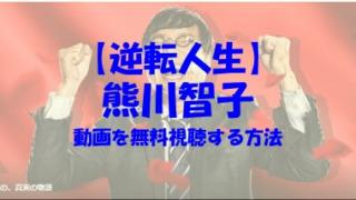 逆転人生 熊川智子 動画
