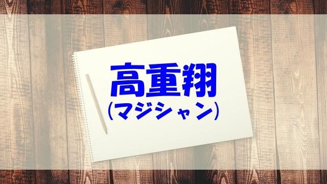 高重翔 wiki 経歴 高校 大学 結婚 嫁 子供