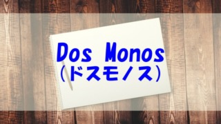 Dos Monos コラボユニット 大学 ラジオ