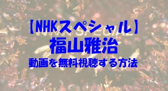 NHKスペシャル 福山雅治 動画