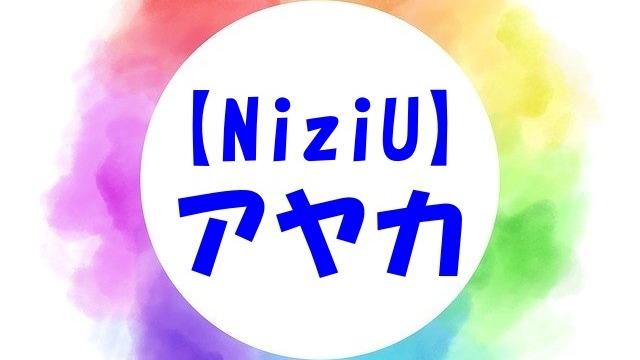 NiziU アヤカ