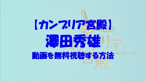 カンブリア宮殿 澤田秀雄 動画
