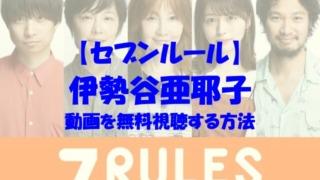 セブンルール 伊勢谷亜耶子 動画