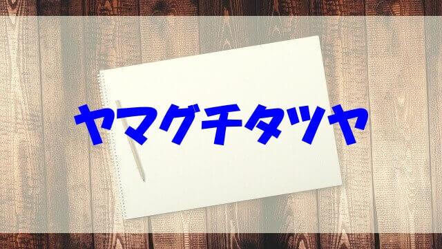 ヤマグチタツヤ wiki 経歴 高校 大学 彼女