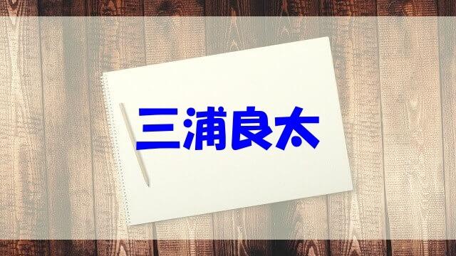 三浦良太 学歴 身長 グランメゾン東京 ドラマ 高校 経歴 彼女