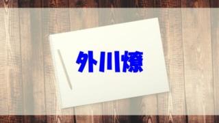 外川燎 プロフィール 経歴 小学校 身長 両親 兄弟