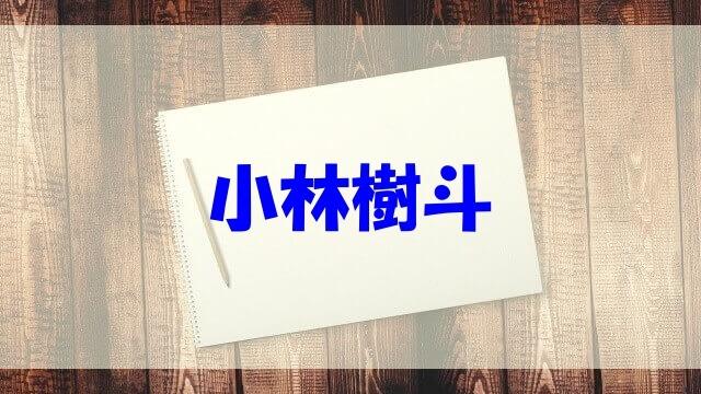小林樹斗 生年月日 出身中学 両親 兄弟 経歴 プロフィール