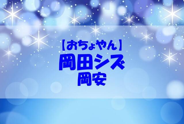 岡田シズ モデル 実在 篠原涼子 岡安
