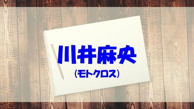 川井麻央 wiki 経歴 高校 中学 両親 兄弟 モトクロス