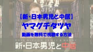 新・日本男児と中居 ヤマグチタツヤ 動画