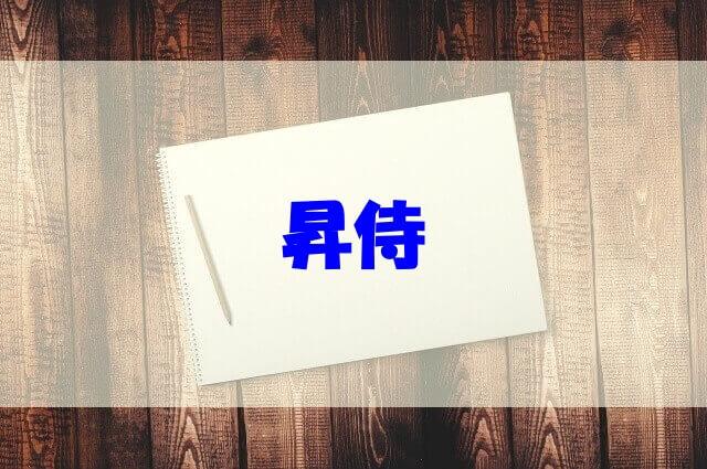 昇侍 経歴 プロフィール 高校 結婚 彼女