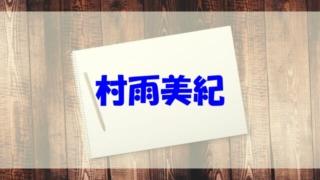 村雨美紀 結婚 学歴 プロフィール 出身 高校 経歴