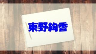 東野絢香 大学 高校 経歴 兄弟 両親