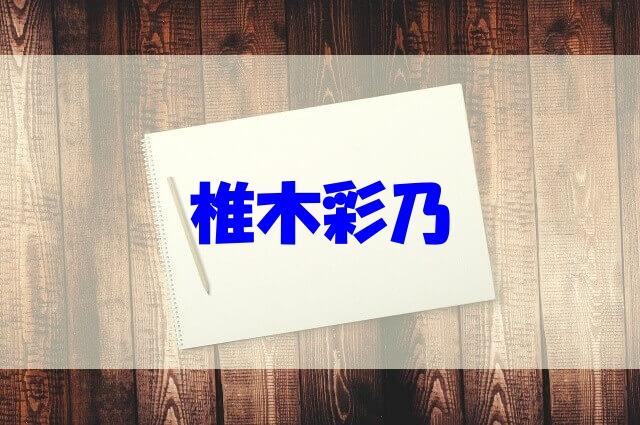 椎木彩乃 wiki 経歴 大学 高校 彼氏