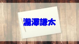 瀧澤謙太 wiki 経歴 結婚 彼女