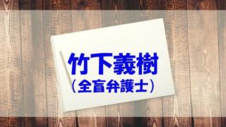 竹下義樹 経歴 高校 大学 年収 結婚 妻 子供