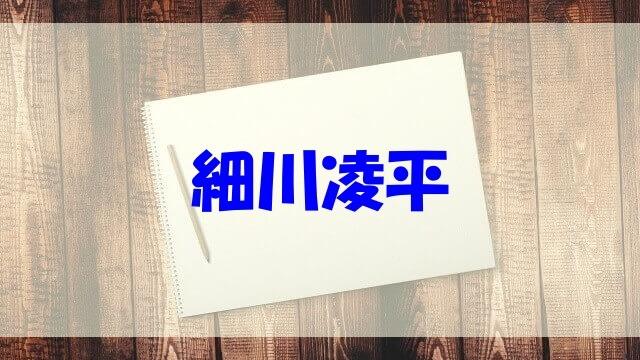 細川凌平 出身中学 実家 父 経歴 プロフィール 兄弟