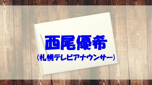 西尾優希 大学 高校 彼氏 経歴 プロフィール 身長