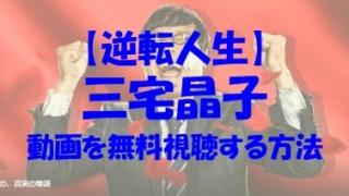 逆転人生 三宅晶子 動画