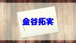金谷拓実 wiki 経歴 父親 中学 兄弟 彼女