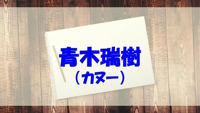 青木瑞樹 wiki 経歴 年齢 高校 中学 両親 兄弟