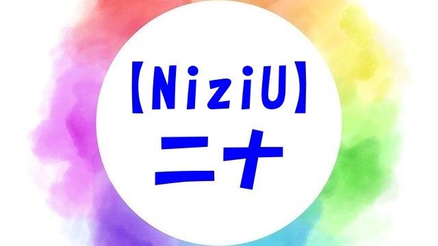 NiziU ニナ