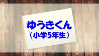 ゆうきくん 小学5年生 本名 wiki 小学校 両親