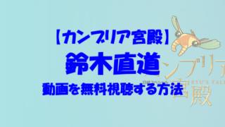 カンブリア宮殿 鈴木直道 動画