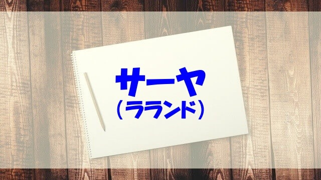 サーヤ 年齢 経歴 中学 学歴 子役 本名