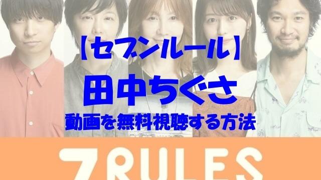 セブンルール 田中ちぐさ 動画