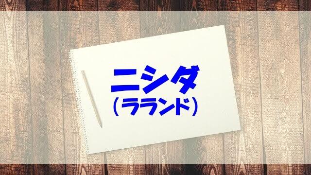 ニシダ wiki 経歴 学歴 本名 年齢 家族