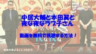 中居大輔と本田翼と夜な夜なラブ子さん 動画