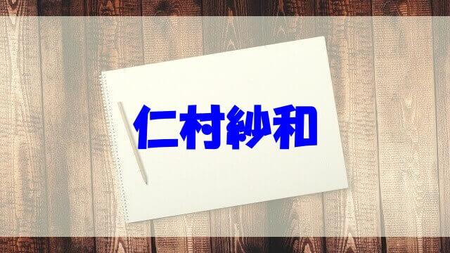 仁村紗和 経歴 父 兄弟 高校 大学 年齢