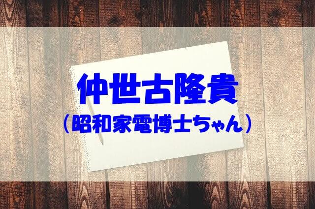 仲世古隆貴 wiki 小学校 中学校 両親 兄弟