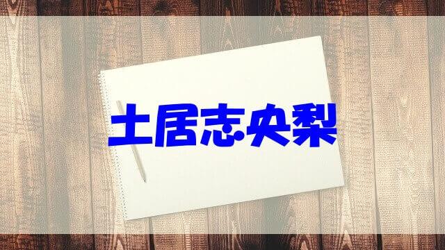 土居志央梨 経歴 プロフィール 高校 大学 彼氏 年齢