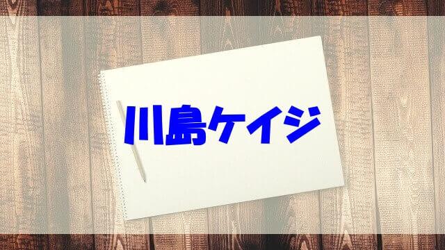 川島ケイジ 経歴 結婚 妻 子供 両親 ハーフ