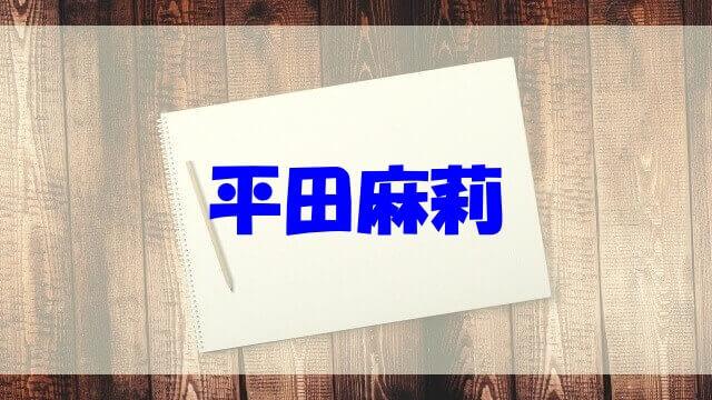 平田麻莉 結婚 子供 旦那 大学 高校 wiki 経歴