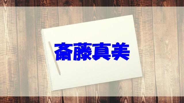 斎藤真美 夫 子供 大学 年収 経歴