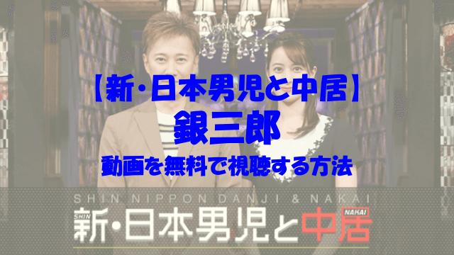 新・日本男児と中居 銀三郎 動画