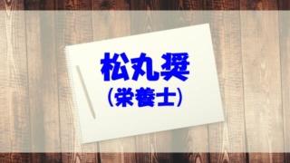 松丸奨 wiki 経歴 兄弟 結婚 子供 年収 レシピ