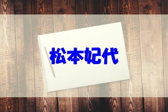 松本妃代 高校 大学 彼氏 経歴 家族 両親 兄弟