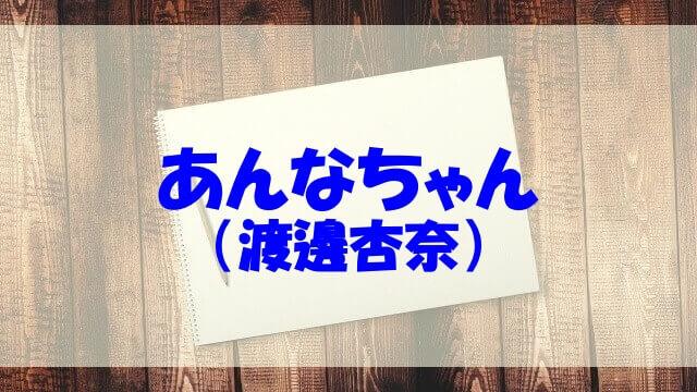 渡邊杏奈 プロフィール 小学校 子役 両親 兄弟