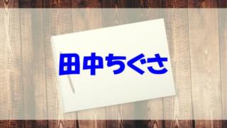 田中ちぐさ wiki 経歴 大学 結婚 夫 子供 セブンルール